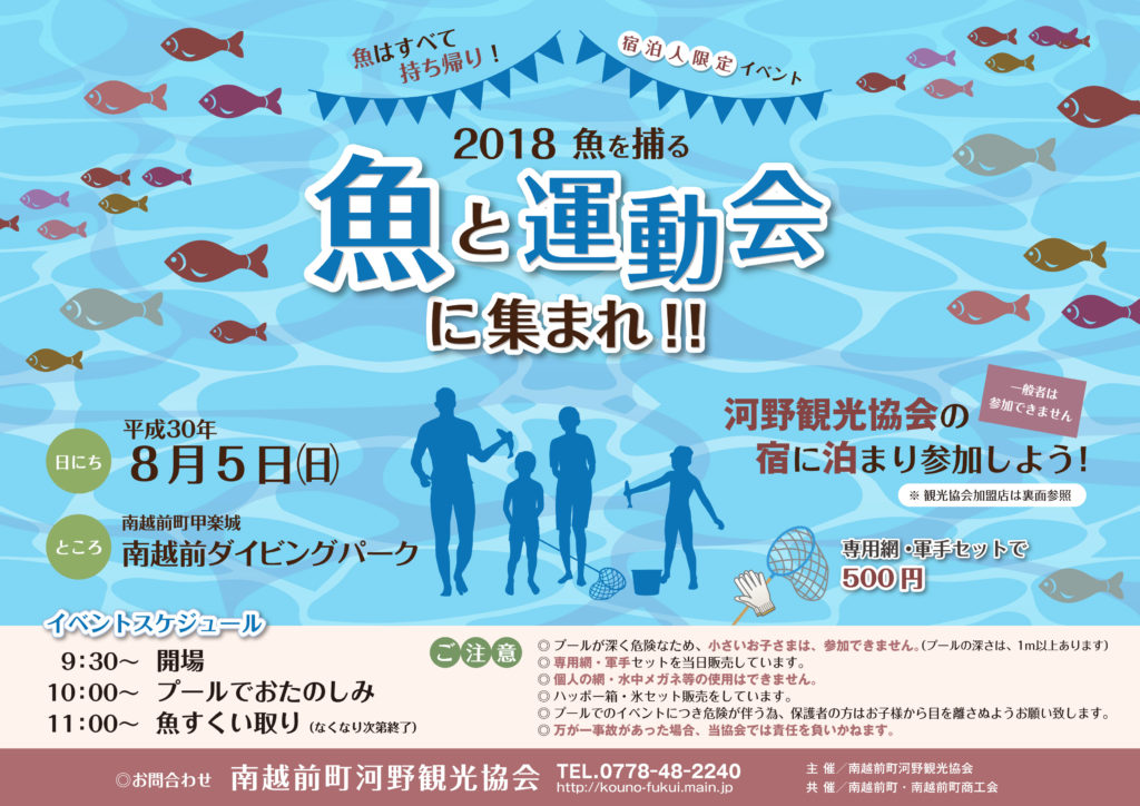 R030257-魚と運動会チラシ2018-おもて面