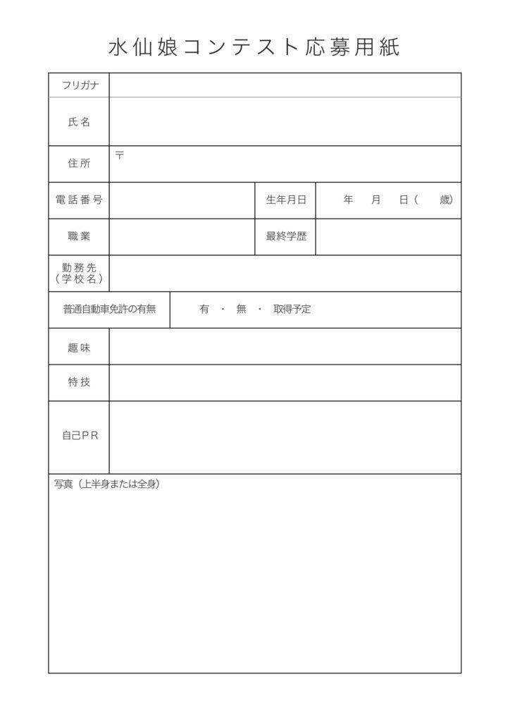 H29_水仙娘募集チラシ-2